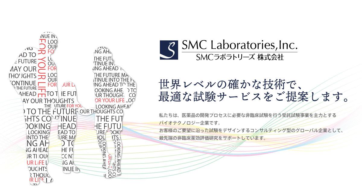CRO&コンサルティングサービス - 事業内容 | SMCラボラトリーズ 株式会社